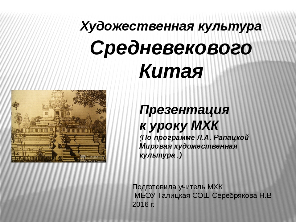 Художественная культура Средневекового Китая Презентация к уроку МХК (По прог...