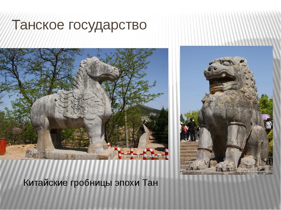 Танское государство Китайские гробницы эпохи Тан