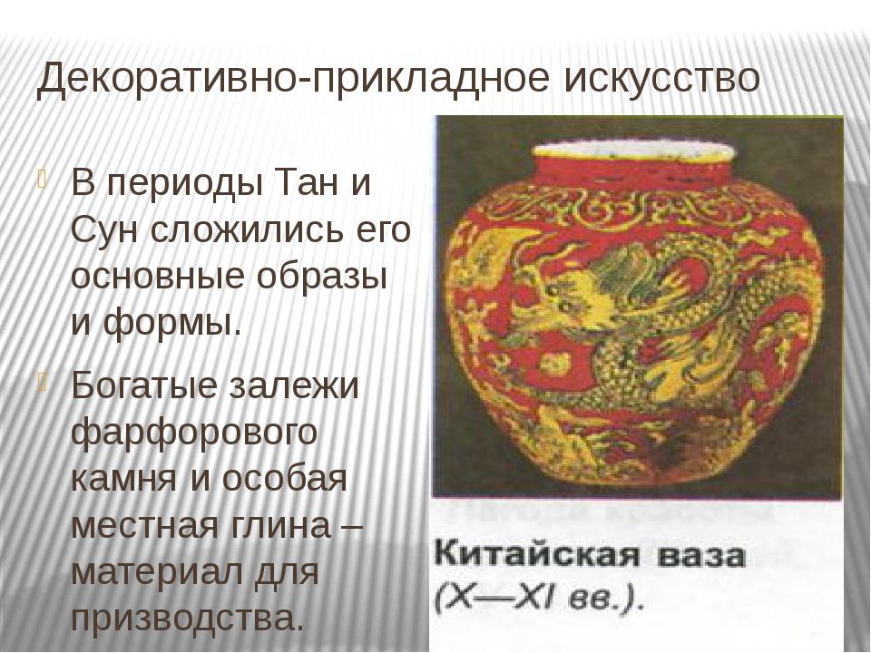 Декоративно-прикладное искусство В периоды Тан и Сун сложились его основные о...