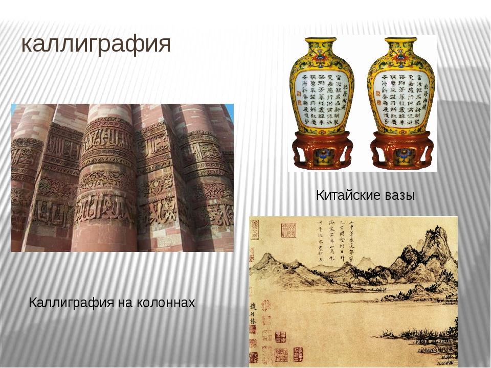 каллиграфия Каллиграфия на колоннах Китайские вазы