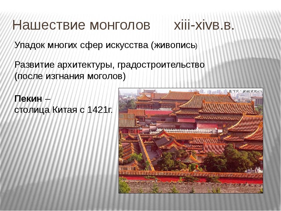 Нашествие монголов xiii-xivв.в. Упадок многих сфер искусства (живопись) Разви...
