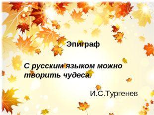 Алгоритм определения С русским языком можно творить чудеса. И.С.Тургенев Эпиг