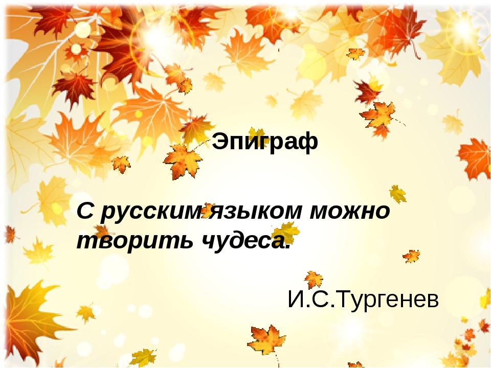 Алгоритм определения С русским языком можно творить чудеса. И.С.Тургенев Эпиг...