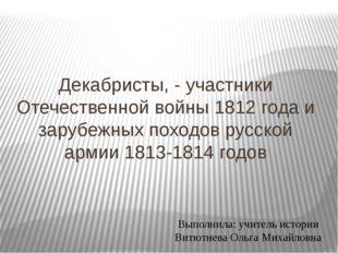 Декабристы, - участники Отечественной войны 1812 года и зарубежных походов ру