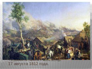 Сражение при Смоленске 17 августа 1812 года. Сражение при Смоленске 17 август
