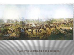 Атака русских кирасир под Бородино.