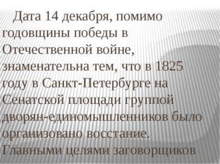 Дата 14 декабря, помимо годовщины победы в Отечественной войне, знаменательн