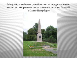 Монумент казнённым декабристам на предполагаемом месте их захоронения после к