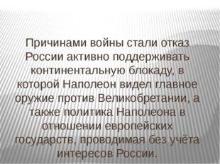 Причинами войны стали отказ России активно поддерживать континентальную блока