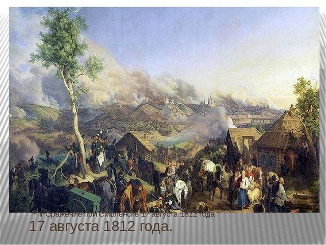 Сражение при Смоленске 17 августа 1812 года. Сражение при Смоленске 17 август...