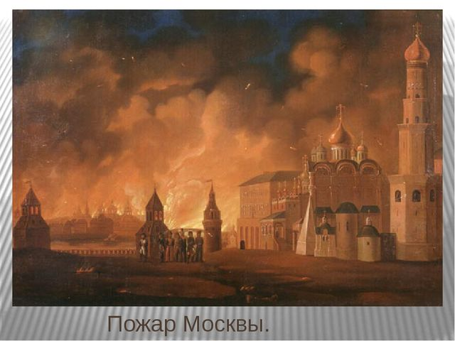 Пожар Москвы.