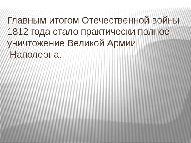 Главным итогом Отечественной войны 1812 года стало практически полное уничтож...