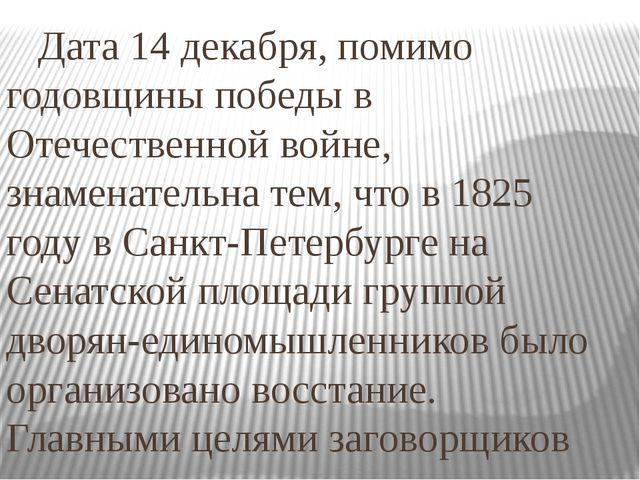 Дата 14 декабря, помимо годовщины победы в Отечественной войне, знаменательн...