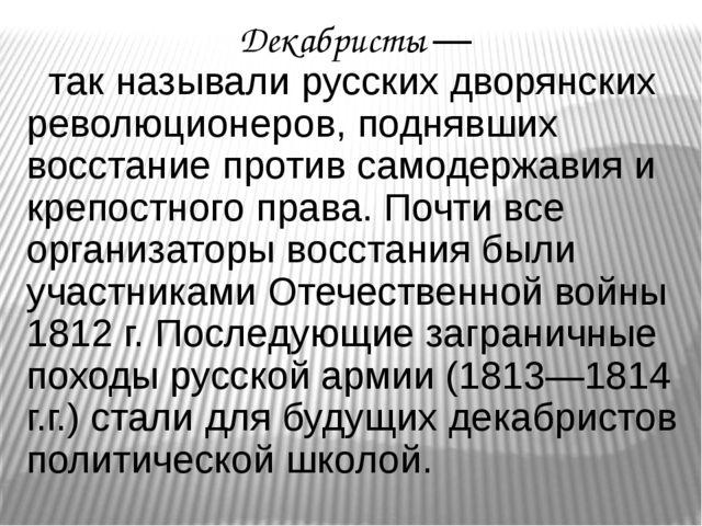 Декабристы — так называли русских дворянских революционеров, поднявших восста...
