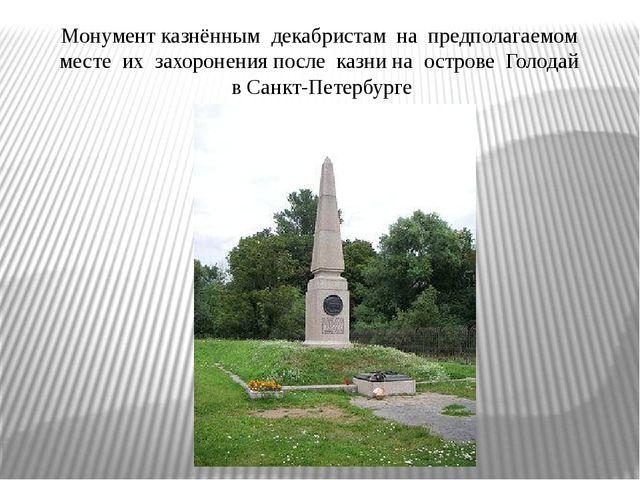 Монумент казнённым декабристам на предполагаемом месте их захоронения после к...