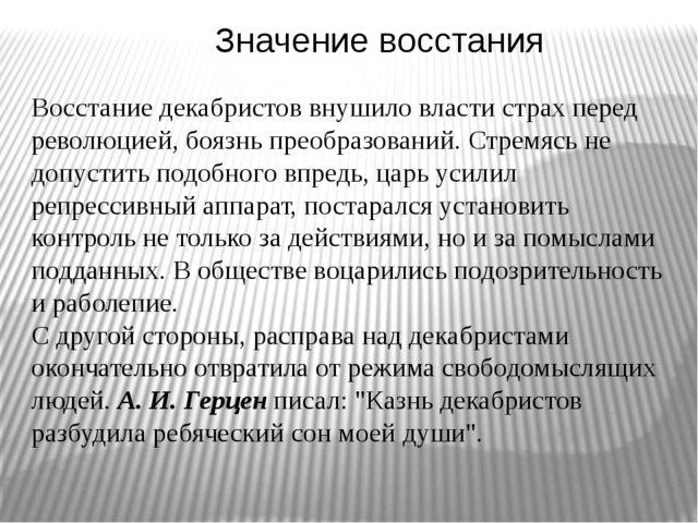 Восстание декабристов внушило власти страх перед революцией, боязнь преобразо...