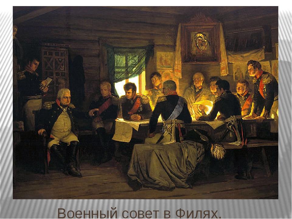 Военный совет в Филях. Сентябрь 1812 год.