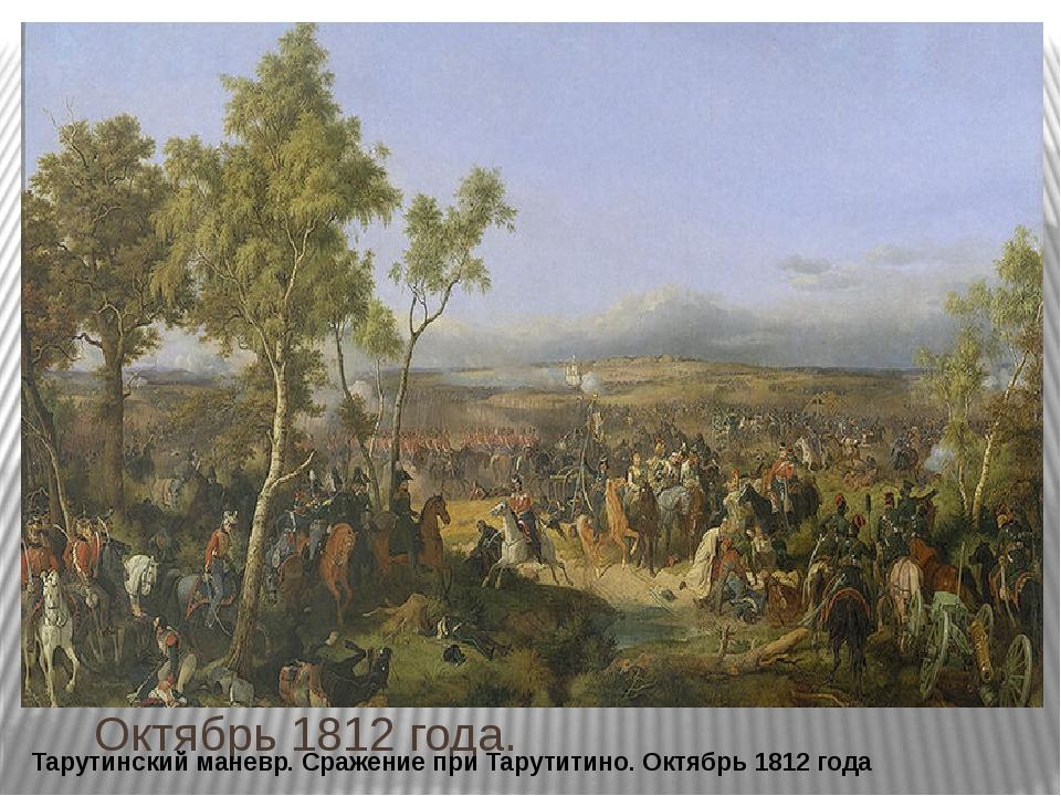 Тарутинский маневр Сражение при Тарутино. Октябрь 1812 года. Тарутинский мане...