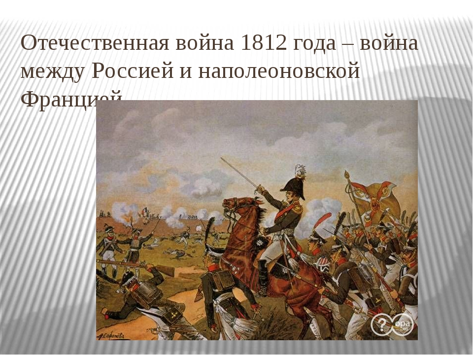 Отечественная война 1812 года – война между Россией и наполеоновской Францией