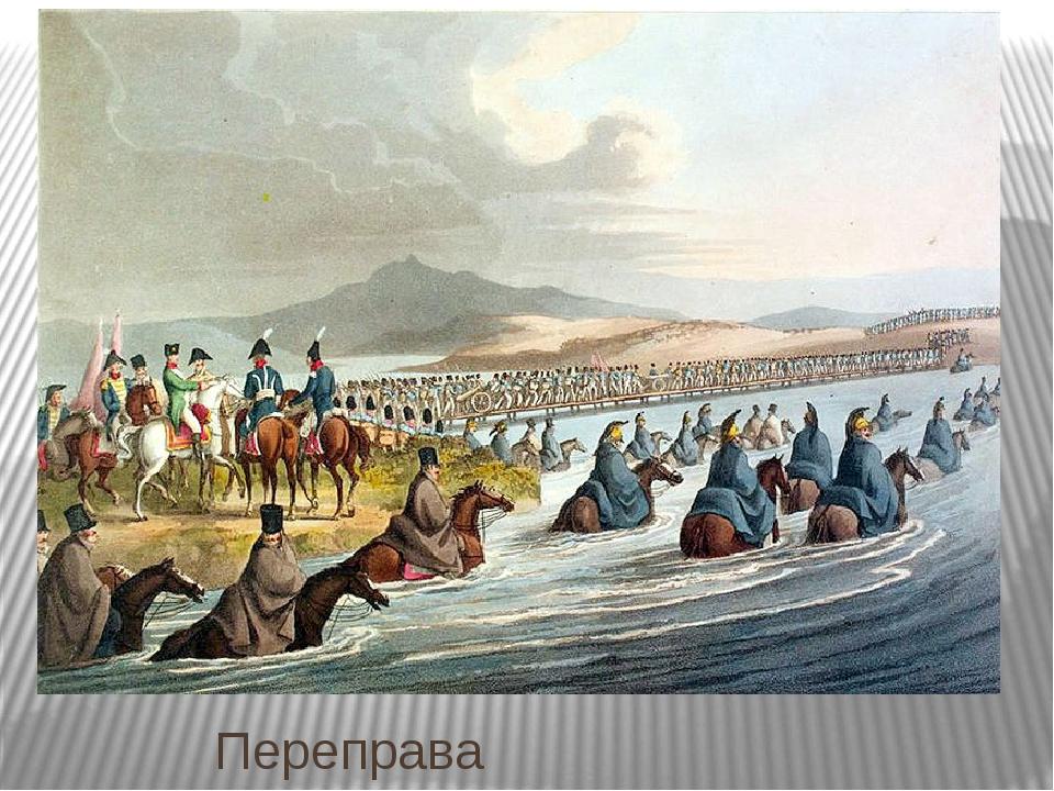 Переправа наполеоновских войск через Неман.