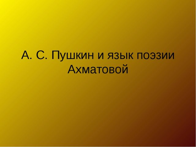 А. С. Пушкин и язык поэзии Ахматовой