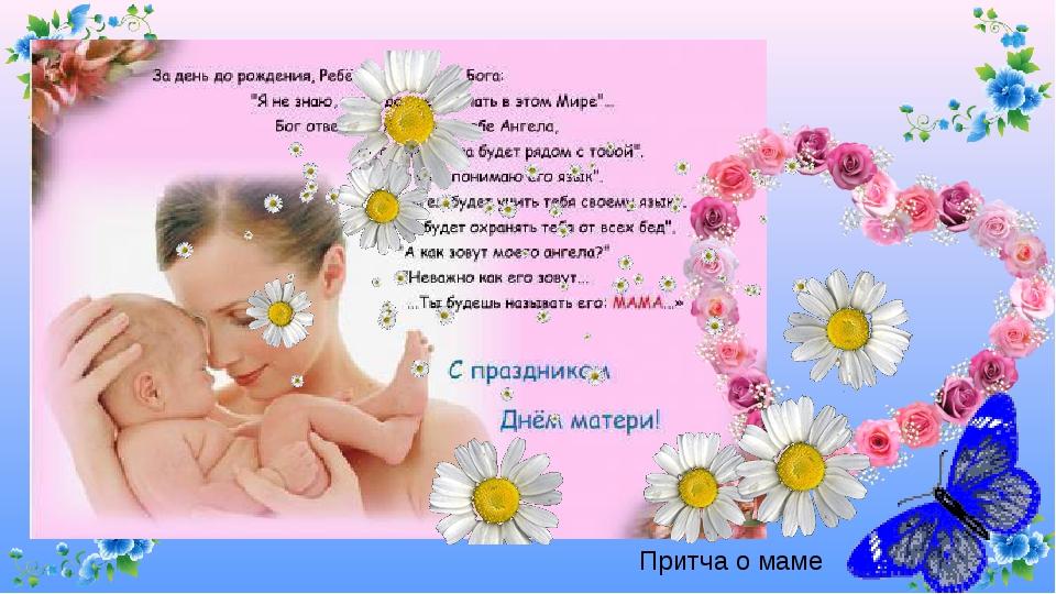 Поздравления с днем рождения притча о маме