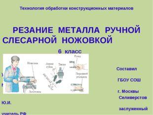 Технология обработки конструкционных материалов РЕЗАНИЕ МЕТАЛЛА РУЧНОЙ СЛЕСА