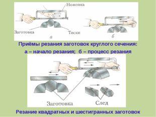 Приёмы резания заготовок круглого сечения: а – начало резания; б – процесс р