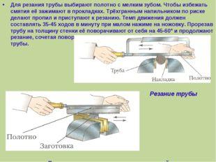 Для резания трубы выбирают полотно с мелким зубом. Чтобы избежать смятия её з