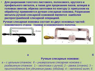 Для разрезания толстого листового, полосового, круглого и профильного металла