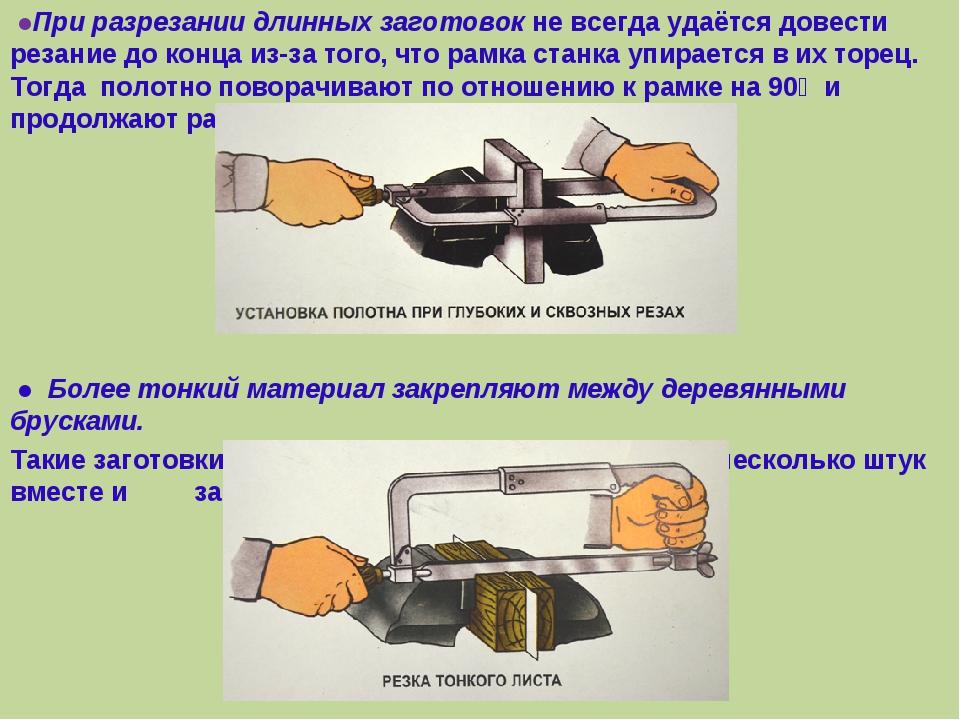 ●При разрезании длинных заготовок не всегда удаётся довести резание до конца...