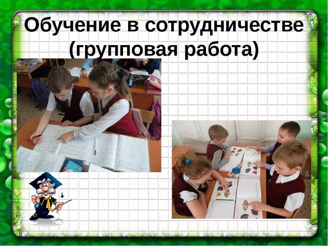 Обучение в сотрудничестве (групповая работа)