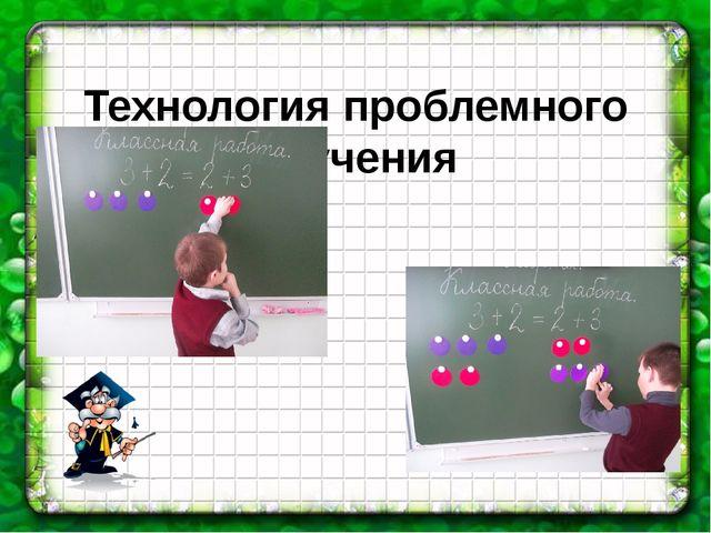 Технология проблемного обучения