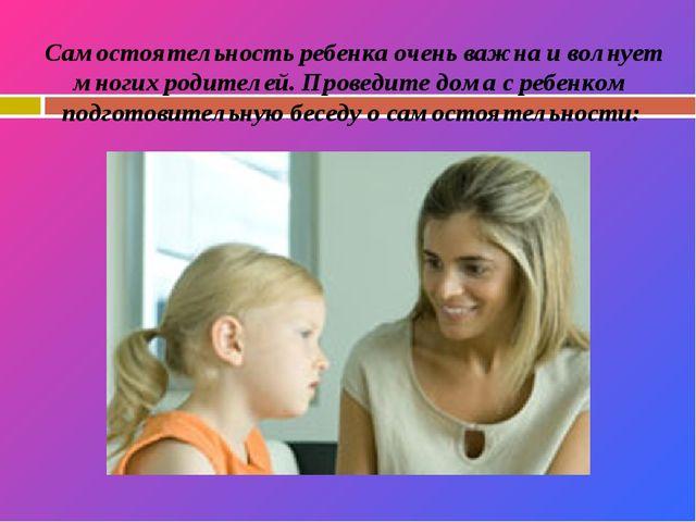 Самостоятельность ребенкаочень важна и волнует многих родителей. Проведите д...