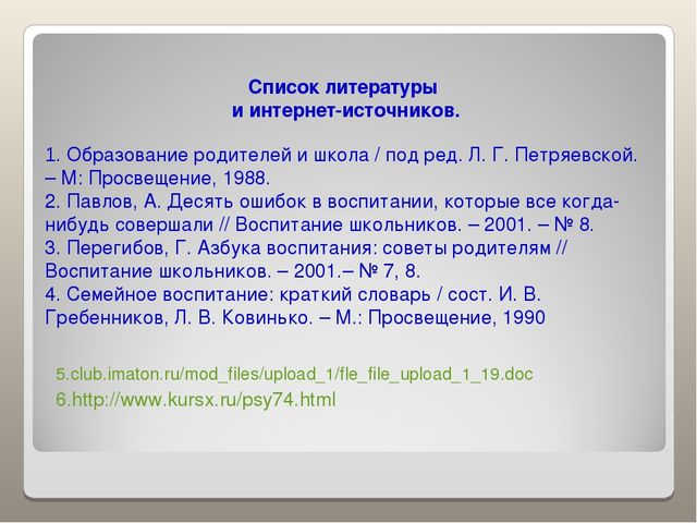 Список литературы и интернет-источников. 1. Образование родителей и школа / п...