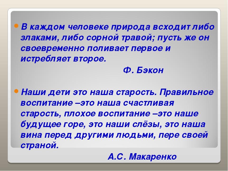 В каждом человеке природа всходит либо злаками, либо сорной травой; пусть же...