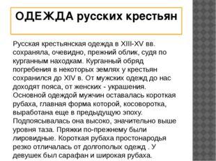 ОДЕЖДА русских крестьян Русская крестьянская одежда в XIII-XV вв. сохраняла,