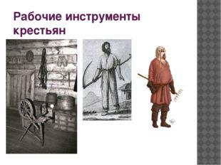Рабочие инструменты крестьян