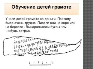 Обучение детей грамоте Учили детей грамоте за деньги. Поэтому было очень труд