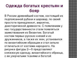 Одежда богатых крестьян и бояр В России древнейший костюм, состоящий из подпо