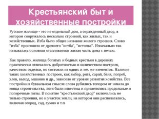 Крестьянский быт и хозяйственные постройки Русское жилище - это не отдельный