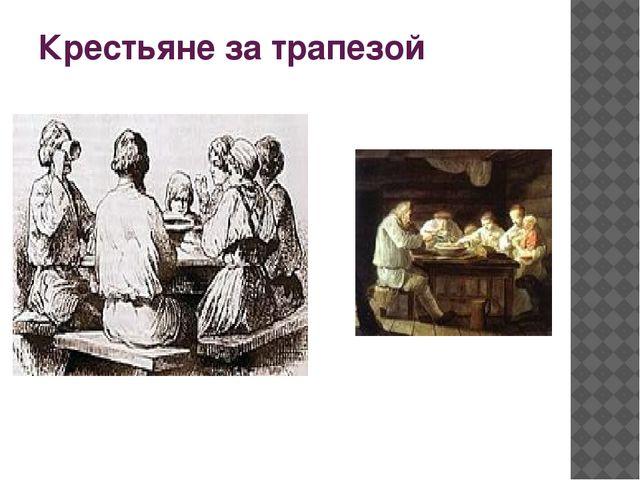 Крестьяне за трапезой