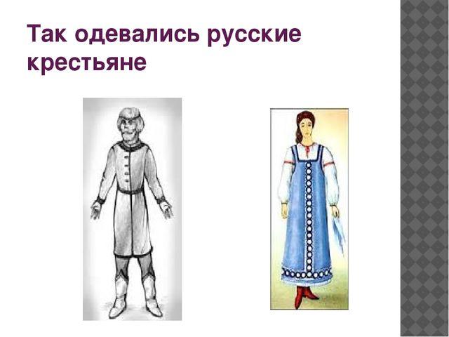 Так одевались русские крестьяне