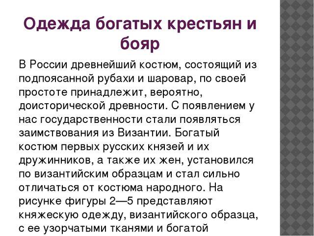 Одежда богатых крестьян и бояр В России древнейший костюм, состоящий из подпо...