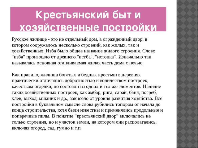 Крестьянский быт и хозяйственные постройки Русское жилище - это не отдельный...