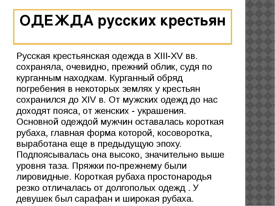 ОДЕЖДА русских крестьян Русская крестьянская одежда в XIII-XV вв. сохраняла,...