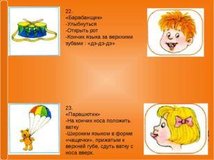 22. «Барабанщик» -Улыбнуться -Открыть рот -Кончик языка за верхними зубами :