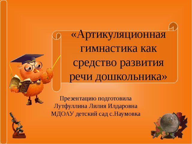 «Артикуляционная гимнастика как средство развития речи дошкольника» Презентац...