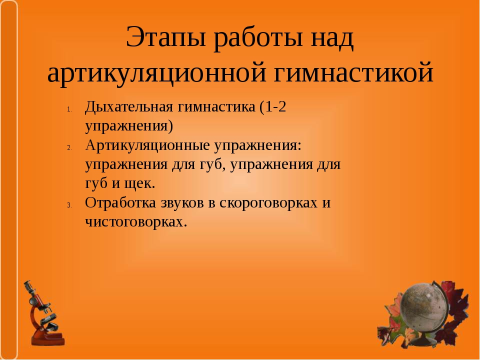 Этапы работы над артикуляционной гимнастикой Дыхательная гимнастика (1-2 упра...