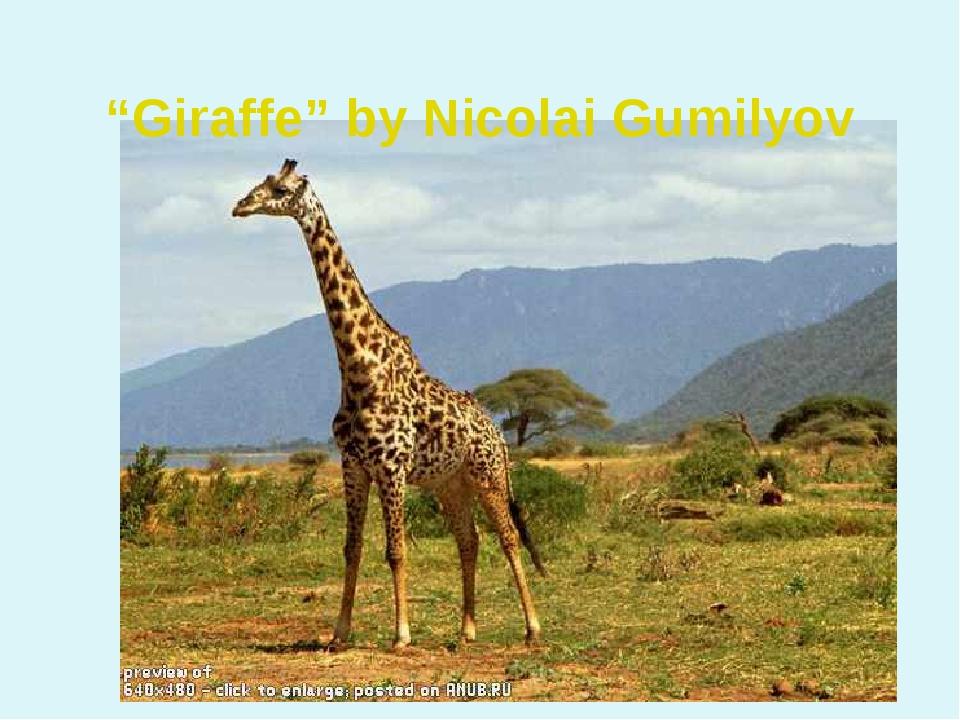 """Giraffe"" by Nicolai Gumilyov"